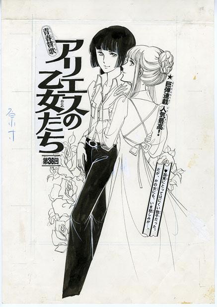 里中満智子先生の原画
