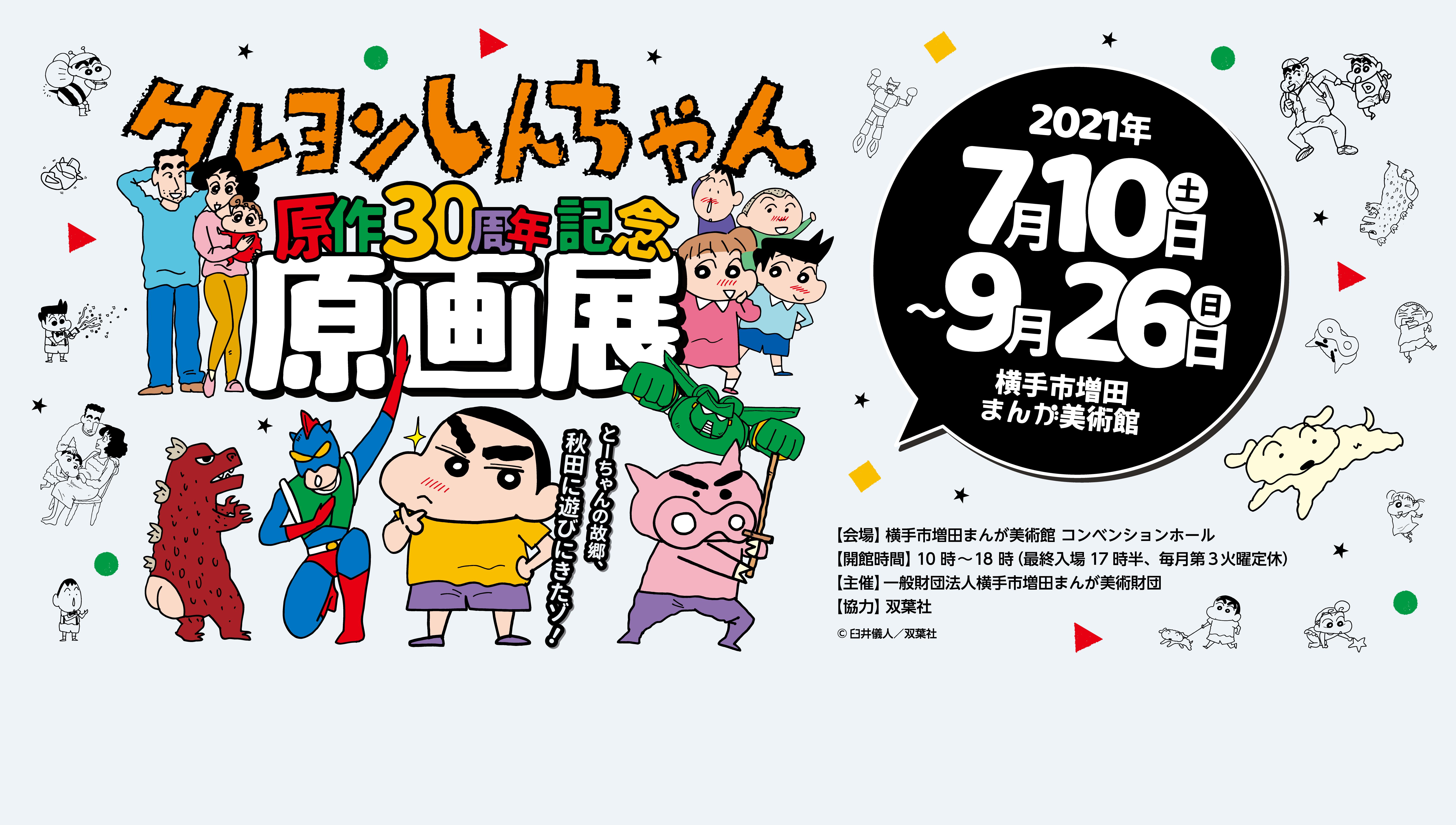 クレヨンしんちゃん原作30周年記念原画展